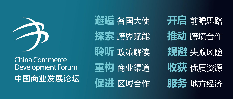 中国商业发展论坛亮点